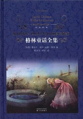Grimms Fairy Tales (Chinese Edition)