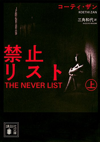 禁止リスト(上) (講談社文庫)