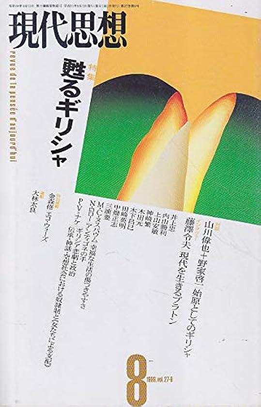大気お世話になったハドル現代思想2003年9月号 特集=占領とは何か