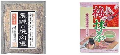 [2点セット] 手造り 飛騨の焼肉塩(80g)・梅抹茶[小](12袋)