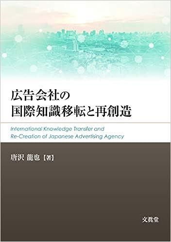 唐沢龍也(関東学院大学)著『広告会社の国際知識移転と再創造』