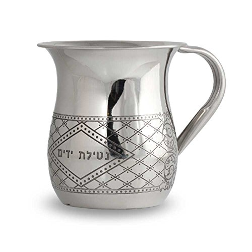 Zion Judaica Stainless Steel Netilat Yadayim Wash Cup Engraved Quilted Design