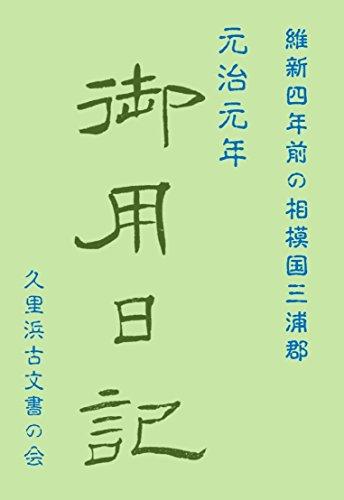 Genjigannen Goyonikki: Ishin yonenmaeno Sagaminokuni Miuragun (Japanese Edition)