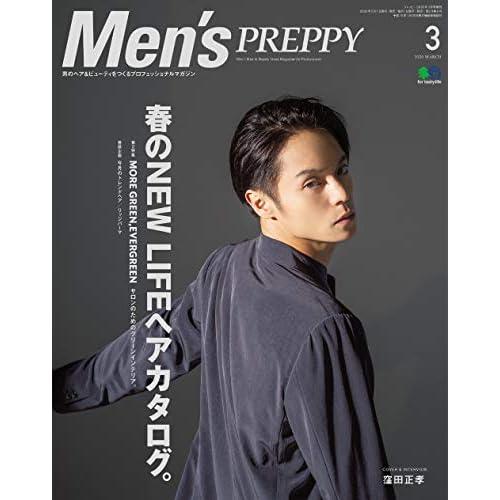 Men's PREPPY 2020年3月号 表紙画像