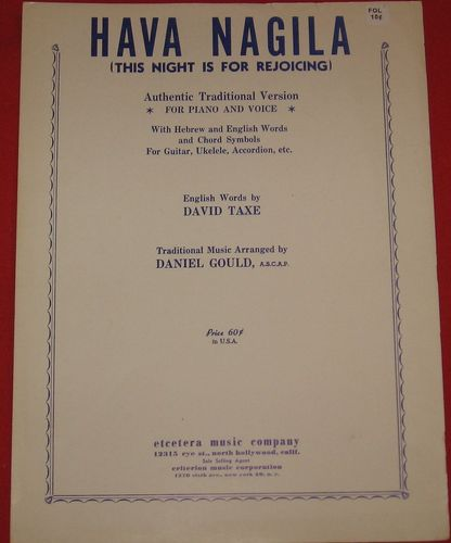 Hava Nagila (This Night Is for Rejoicing): For Piano and Voice ...