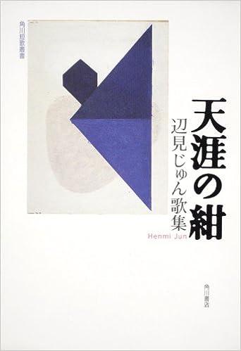 歌集 天涯の紺 角川短歌叢書   ...