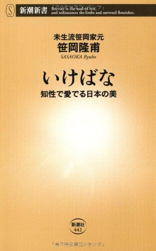 いけばな―知性で愛でる日本の美 (新潮新書)