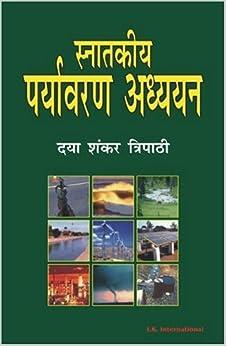 Snatkiya Paryavaran Addhyayan (Hindi Version)