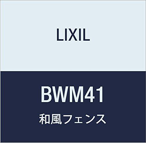 LIXIL(リクシル) TOEX 京香 建仁寺垣 フリポール柱 T‐18 BR BWM41 B073RDWRWH 10292