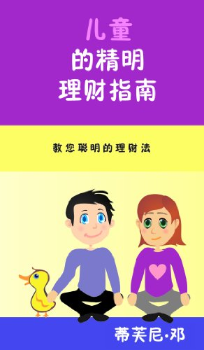 Financial Intelligence for Kids (Chinese Language) (Financial Intelligence) (Financial Intelligence)