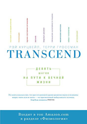 transcend-russian-edition