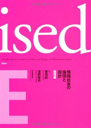 ised 情報社会の倫理と設計 倫理篇