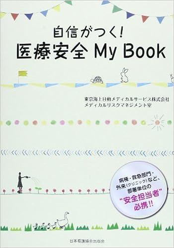 自信がつく!医療安全My Book