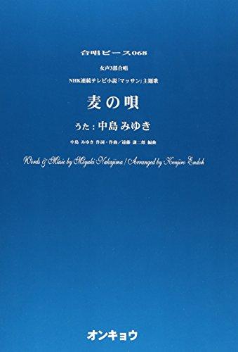 OCP068 合唱ピース068 女声3部合唱 麦の唄 (うた:中島みゆき) (合唱ピース 68)