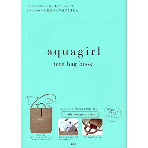 aquagirl tote bag book 画像 A