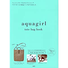 aquagirl 表紙画像