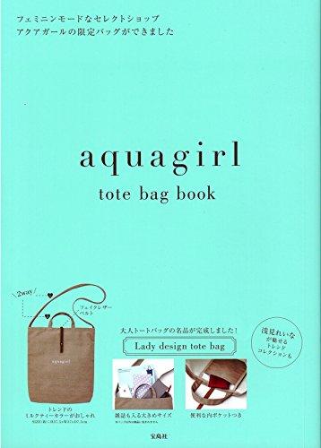 aquagirl 最新号 表紙画像