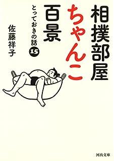 相撲部屋ちゃんこ百景 とっておきの話15 (河出文庫) | 佐藤 祥子 |本 | 通販 | Amazon