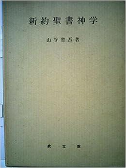 新約聖書神学 (1966年)   山谷 ...