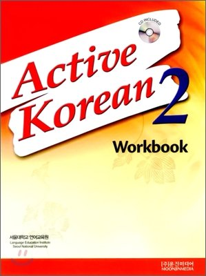 Active Korean 2: W/B () (Korean edition) (Korean)