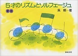 Book's Cover of 5才のリズムとソルフェージュ<呉暁>(新版) (日本語) 楽譜 – 1998/12/10″></center></p> <p align=