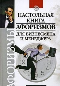 Nastolnaya kniga aforizmov dlya biznesmena i menedzhera Nastolnaya kniga aforizmov dlya biznesmena i menedzhera