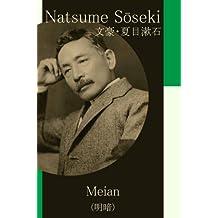 Natsume Soseki Story Selection vol. 22 [MEIAN] (Japanese Edition)