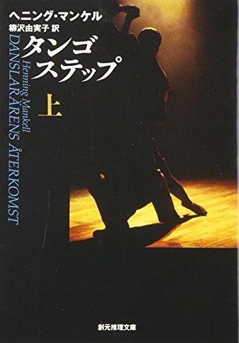 タンゴステップ〈上〉 (創元推理文庫)