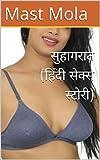 सुहागरात (हिंदी सेक्स स्टोरी)(Hindi Sex Story)  (Hindi Edition)
