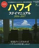 ハワイステイマニュアル 2016-2017 (エイムック 3286)