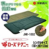 京都西川ローズテクニー(JNR-1002)シングルサイズ[100×200×5cm] ベージュ