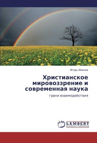 Khristianskoe mirovozzrenie i sovremennaya nauka: grani vzaimodeystviya (Russian Edition)