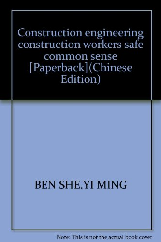 Construction engineering construction workers safe common sense [Paperback](Chinese Edition)