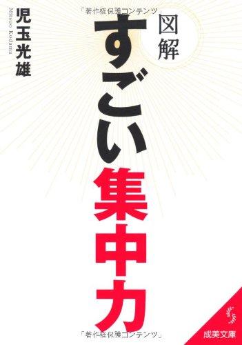 図解 すごい集中力 (成美文庫)