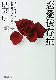 恋愛依存症 - 苦しい恋から抜け出せない人たちの書影