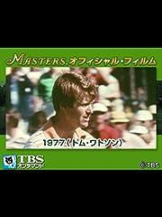 マスターズ・オフィシャル・フィルム1977
