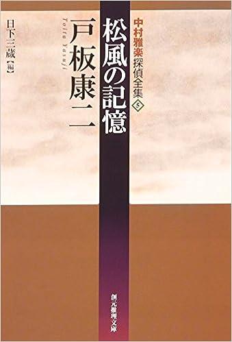 松風の記憶―中村雅楽探偵全集〈5...