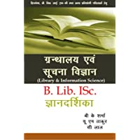 LIBRARY & INFORMATION SCIENCE B LIB ISc GYANDARSHIKA (HINDI)