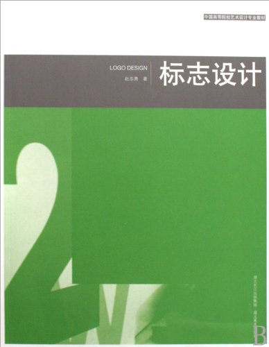 Logo Design (Chinese Edition)
