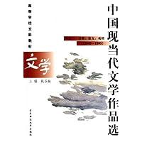 中國現當代文學作品選:詩歌散文戲劇