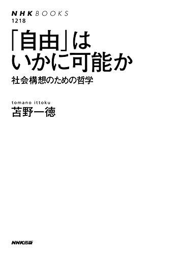 「自由」はいかに可能か 社会構想のための哲学 (NHKブックス)