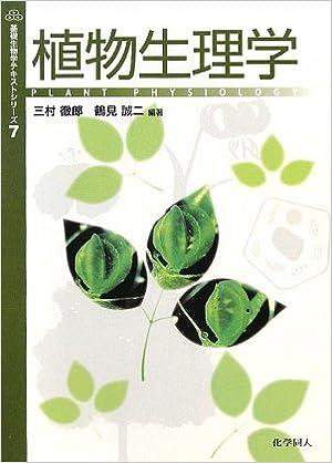植物生理学(基礎生物学テキストシリーズ)