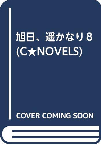 旭日、遥かなり8 (C★NOVELS)