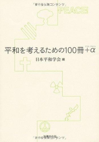 Heiwa o kangaeru tameno hyakusatsu purasu arufa PDF