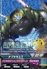 Gundam Tryage Z3-014 / M / Apsaras Ii / Apsaras Heaven Gate