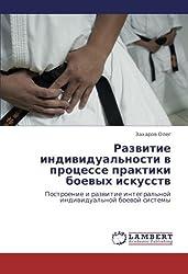Razvitie individual'nosti v protsesse praktiki boevykh iskusstv: Postroenie i razvitie integral'noy individual'noy boevoy sistemy