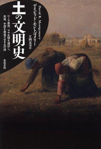 土の文明史