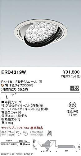 ENDO LEDユニバーサルダウンライト 電球色3000K 埋込穴φ125mm 非調光 セラメタプレミアS70W相当 狭角 ERD4319W(ランプ付) B07512R3LL