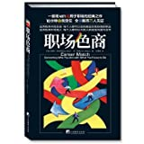 img - for Career Match (Chinese Edition) book / textbook / text book
