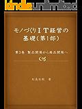 第1部第3巻 製品開発から商品開発へ モノづくりIT経営の基礎 第1部